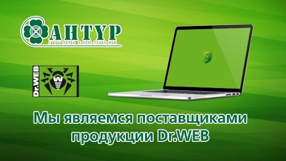 Поставщик DR.WEB